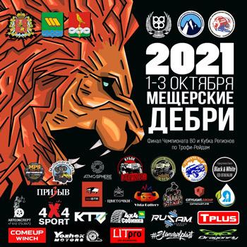 Финал чемпионата Мещерские дебри