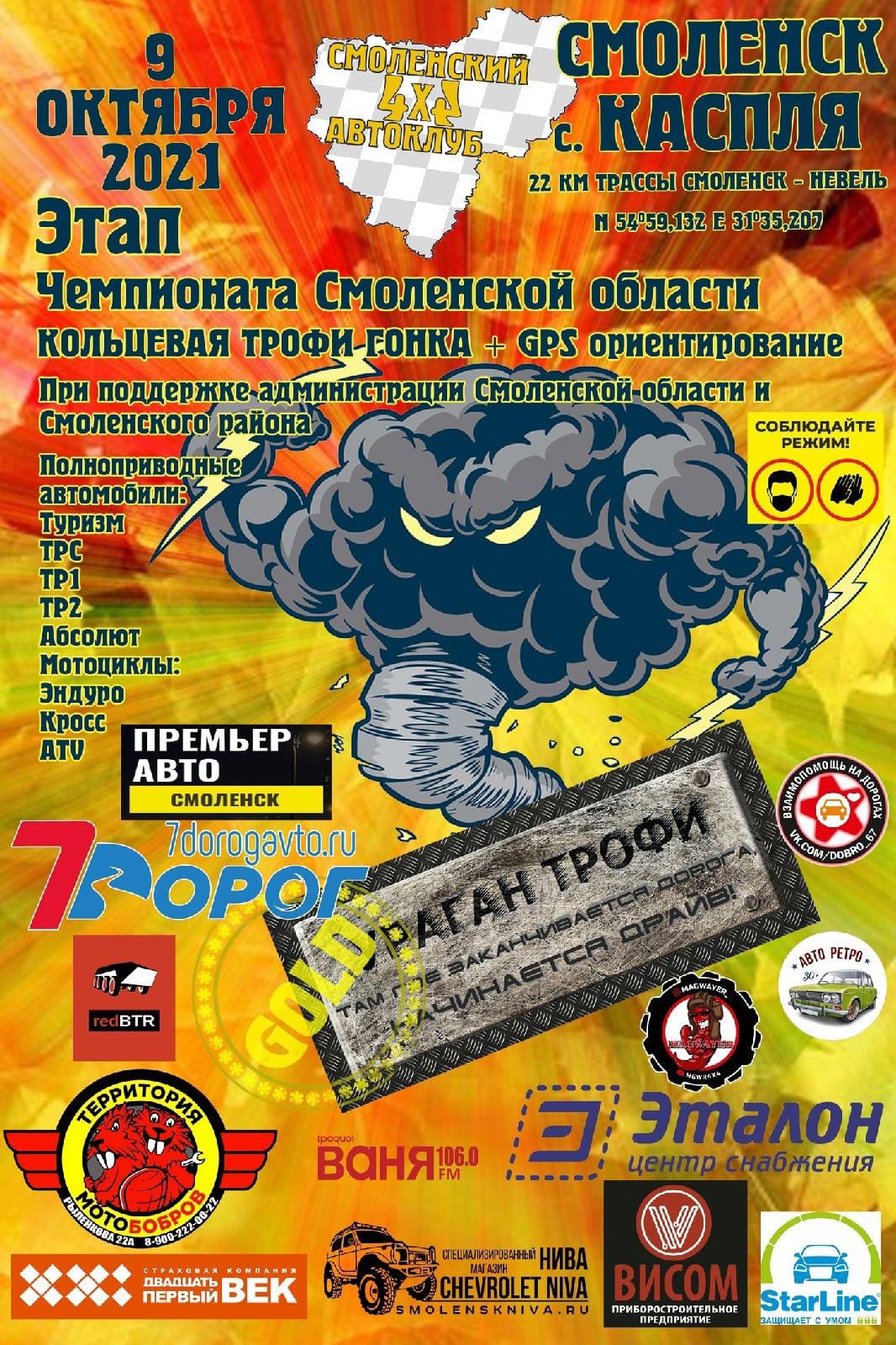 Этап чемпионата Смоленской области Ураган-Трофи